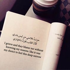 Image shared by الواثقه بالله. Find images and videos about الحياة on We Heart It - the app to get lost in what you love. Arabic English Quotes, Islamic Love Quotes, Islamic Inspirational Quotes, Muslim Quotes, Religious Quotes, Uplifting Quotes, Poetry Quotes, Book Quotes, Words Quotes