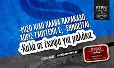 -Μισό κιλό χαλβά παρακαλώ @TzortzAl - http://stekigamatwn.gr/f3614/