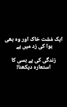 Sona♥ Urdu Thoughts, Love Quotes, Poetry, Arabic Calligraphy, Qoutes Of Love, Quotes Love, Arabic Calligraphy Art, Poems, Love Is Quotes