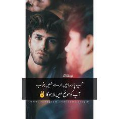 Motivational Quotes In Urdu, Best Quotes In Urdu, Best Urdu Poetry Images, Love Poetry Urdu, Positive Quotes, Inspirational Quotes, Urdu Quotes, Poetry Books, Poetry Quotes