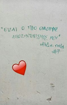 καλέ καλέ Feeling Loved Quotes, Sad Love Quotes, Sex Quotes, Funny Quotes, Life Quotes, Graffiti Quotes, Street Quotes, Perfection Quotes, Thoughts And Feelings