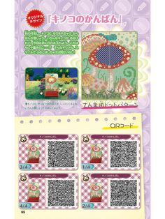 Animal Crossing QR Codes ❤ : Photo