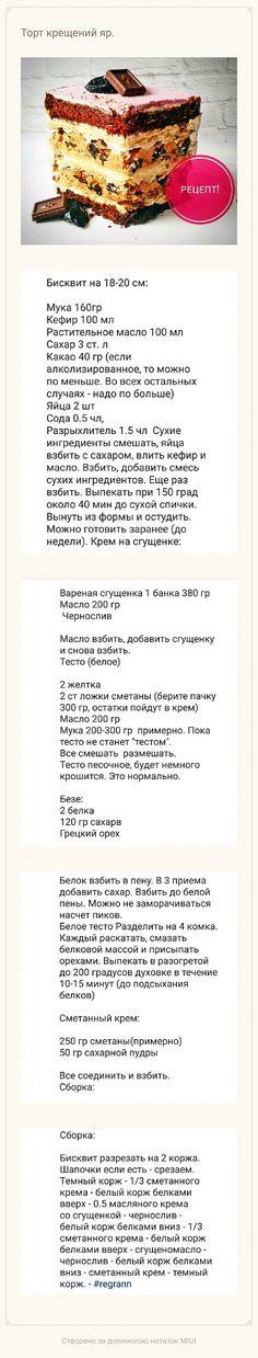 Napoleon Cake Russian, Napoleon Pastry, Russian Cakes, Russian Desserts, Peach Cake Recipes, Sponge Cake Recipes, Kiev Cake, Napoleons Recipe, Shortbread Cake