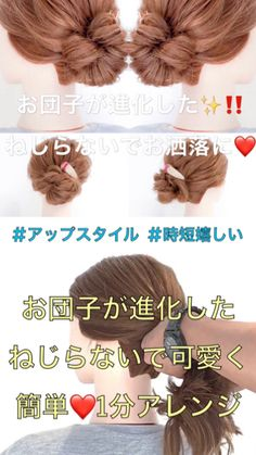 お団子が進化した‼️ねじらないで可愛く誰でも簡単1分大人のヘアアレンジ in 2020 Hair Arrange, Thing 1, Bobby Pins, Crochet Necklace, Hair Beauty, Hair Accessories, Hairstyle, Long Hair Styles, How To Make