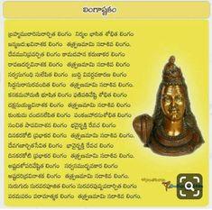 Shiva Songs, Preschool Sight Words, Photos Of Lord Shiva, Bhakti Song, Pooja Mandir, Lord Shiva Hd Wallpaper, Vedic Mantras, Hindu Dharma, Devotional Songs