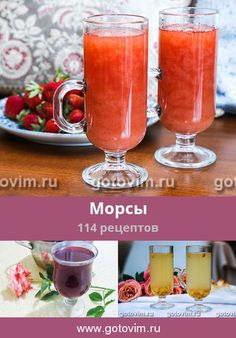 Cocktail Drinks, Cold Drinks, Alcoholic Drinks, Cocktails, Best Cooking Oil, Cooking A Roast, Pinto Beans, Russian Recipes, Lemonade
