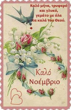 Kalo Mina New Month Greetings, Good Night, Good Morning, Hello November, Mina, Greek Quotes, Mom And Dad, Vintage Antiques, Rooster