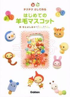 Japanese Wool Felt Craft Book   Wool Felt Cute by 1127handcrafter, $18.00