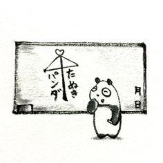 【一日一大熊猫】 2015.5.9 黒板はその名の通り黒い板だったけど 今のように緑色になったのは1954年頃なんだって。 #黒板 #白黒 #パンダ http://osaru-panda.jimdo.com