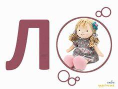 Ukrainian ABC for girls - video presentation for kids (Ukrainian) Video Presentation, Ukrainian Language, Girl Gifs, Cool Kids, Ukraine, Hello Kitty, Education, Learning, Children