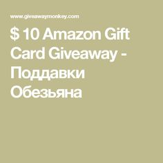 $ 10 Amazon Gift Card Giveaway - Поддавки Обезьяна