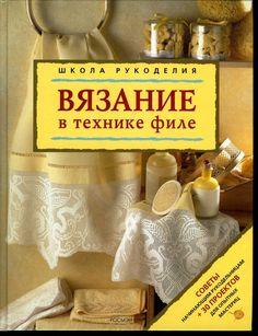 Gallery.ru / Фото #1 - Вязание в технике филе - WhiteAngel