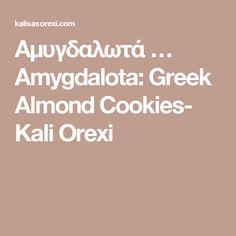 Αμυγδαλωτά … Amygdalota: Greek Almond Cookies- Kali Orexi