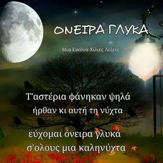 Good Night, Good Morning, Days And Months, Greek Quotes, Picture Quotes, Wish, Thankful, Humor, Pictures