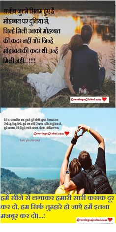 Pyar Bhari Shayari hindi and english and Pyar wali shayari(शायरी प्यार की) Love Shayari Romantic, Hindi Shayari Love, Dil Se, Boyfriend Girlfriend, Happy New Year, Good Morning, Girlfriends, Happiness, English