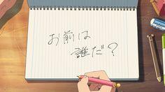 君の名は, your name Kimi No Na Wa, Your Name Movie, Your Name Anime, Aho Girl, Tsurezure Children, The Garden Of Words, Makoto, Hotarubi No Mori, Just Deal With It