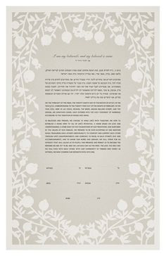Papercut Ketubah  Pomegranate Frame by UrbanCollective on Etsy, $510.00