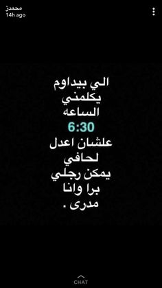 Arabic Jokes, Arabic Funny, Funny Arabic Quotes, Funny Qoutes, Funny Texts, Funny Jok, Arabic English Quotes, Beautiful Arabic Words, Talking Quotes