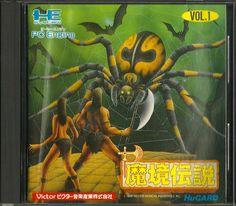 Makyou Densetsu (Legendary Axe) for the PC Engine #PCEngine #PCE #NEC #PC #Engine #Legendary #Axe #Retro #Gaming