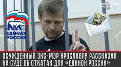 Экс-мэр Ярославля рассказал об откатах для «Единой России»