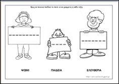 προσχολικα: Πολυτεχνείο: γλώσσα, μαθηματικά και μουσική