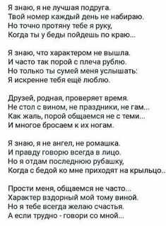 Poem Quotes, Words Quotes, Motivational Quotes, Life Quotes, Inspirational Quotes, Words Of Support, Longing Quotes, Russian Quotes, Touching Words