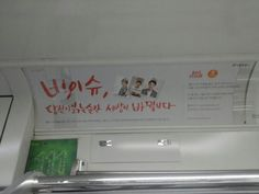 지하철내 빅이슈 코리아광고