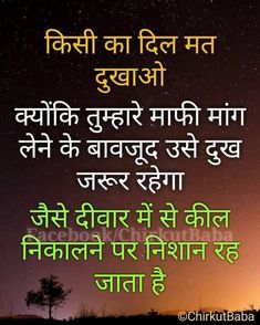 Hindi Quotes Images, Shyari Quotes, Gita Quotes, Motivational Picture Quotes, Hindi Quotes On Life, Karma Quotes, Inspirational Quotes Pictures, Affirmation Quotes, Reality Quotes
