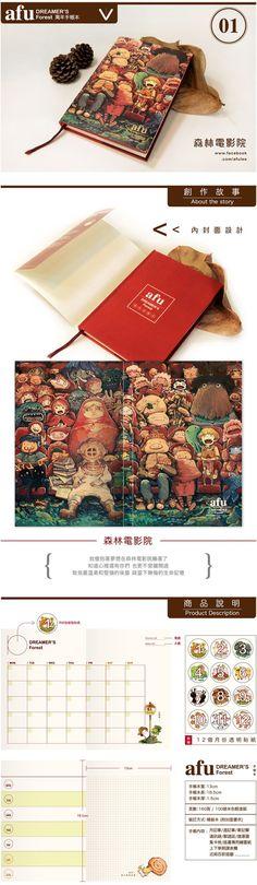 博客來-afu森林手帳本① - 森林電影院