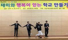 삼호중앙초등학교, 재미와 행복이 있는 학교 만들기