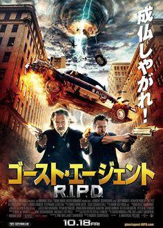 映画『ゴースト・エージェント R.I.P.D.』 R.I.P.D. (C) Universal Pictures.