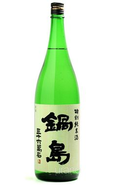 日本酒 鍋島 Japanese Rice Wine, Japanese Sake, Bottle Packaging, Bottle Labels, Alcoholic Drinks, Beverages, Wine Bottle Design, Sake Bottle, Japanese Design