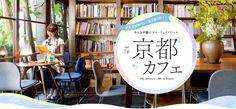 JR&京都市バス・地下鉄で行く!みんなが選ぶマイ・フェイバリット京都カフェ