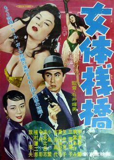 nyotai sanbashi 1958 director teruo ishii aka flesh pier