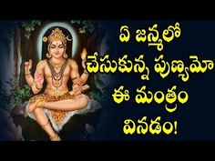 Very Beautiful and Powerful Lord Dakshinamurthy Mantra Vedic Mantras, Hindu Mantras, Hindu Vedas, Devotional Quotes, Daily Devotional, Gayatri Devi, Telugu Inspirational Quotes, Sanskrit Language, Bhakti Song
