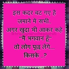 manekk is been betrayed & lied.manekk knowns the world Motivational Lines, Motivational Quotes For Life, Daily Quotes, Inspirational Quotes, Hindi Qoutes, Hindi Words, Quotations, Real Life Quotes, Famous Quotes