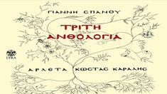 Greek Music, Best Songs, Classical Music, Youtube, Home Decor, Art, Art Background, Kunst, Classic Books