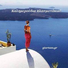 100+- Καλημέρες σε όμορφες εικόνες με λόγια....giortazo.gr - Giortazo.gr Artistic Photography, Good Morning, Strapless Dress, Dresses, Art Photography, Buen Dia, Strapless Gown, Vestidos, Fine Art Photography
