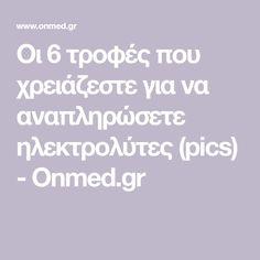 Οι 6 τροφές που χρειάζεστε για να αναπληρώσετε ηλεκτρολύτες (pics) - Onmed.gr
