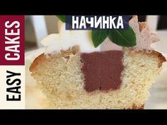 Шоколадно-малиновая начинка для тортов и капкейков. Рецепт соблазнительн... Vanilla Cake, Cupcake, Desserts, Youtube, Easy, Food, Tailgate Desserts, Deserts, Cupcakes