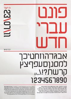 New Hebrew Font is a typeface I recently designed as part of my Hebrew typography exploration. The typeface use is predominantly for heading and subheadings and can also be used for body copy. The Hebrew alphabet has 22 letters, five have different forms when they are used at the end of a word. The Hebrew language unlike the English language is written from right to left. Up until recently I didn't understand the Hebrew letter-forms as well as the English letter-forms, but designing this ...