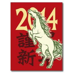 =>quality product          Wild Horse (New Year Card) Post Card           Wild Horse (New Year Card) Post Card we are given they also recommend where is the best to buyReview          Wild Horse (New Year Card) Post Card today easy to Shops & Purchase Online - transferred directly secure an...Cleck Hot Deals >>> http://www.zazzle.com/wild_horse_new_year_card_post_card-239913249904908213?rf=238627982471231924&zbar=1&tc=terrest