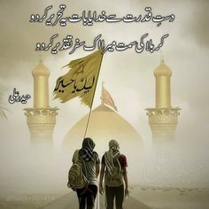 Imam Ali Quotes, Urdu Quotes, Ali Official, Muharram Poetry, Mola Ali, Karbala Photography, Imam Hussain, Cottage House Plans, Islam Quran