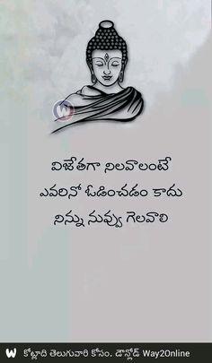 Love Fail Quotes, Karma Quotes, Telugu Inspirational Quotes, Morning Inspirational Quotes, Motivational Quotes, Learning Quotes, Life Lesson Quotes, Life Quotes, Buddha Quotes Life