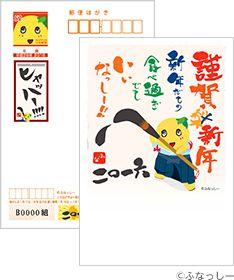 ウェブキャラ年賀|郵便年賀.jp