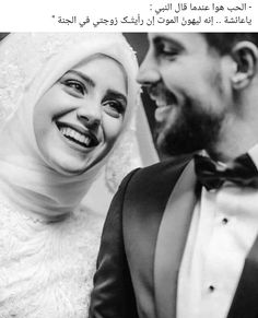 Muslim Couple Photography, Bridal Photography, Food Photography, Cute Muslim Couples, Islamic Information, Islamic Love Quotes, Arabic Quotes, Movie Lines, Sweet Words