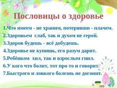 пословицы о здоровье и здоровом образе жизни для школьников: 9 тыс изображений найдено в Яндекс.Картинках