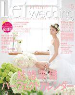 Lei wedding 5月号に掲載されました!