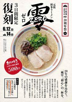 Food Web Design, Food Graphic Design, Food Poster Design, Japanese Graphic Design, Graphic Design Posters, Menu Design, Japanese Menu, Dm Poster, R80