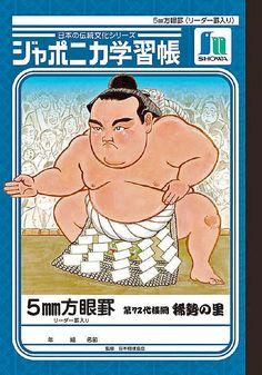 稀勢の里ジャポニカ学習帳を発売 相撲情報ページも - 日刊スポーツ   [2017年2月28日16時10分] #相撲